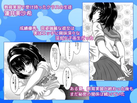 【可憐 同人】彼女の秘密~蓮井美沙希のそのあと~