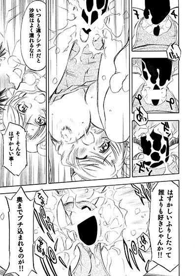 【柚子茶日和 同人】とらぶるっ娘~沙姫&綾~