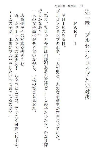 【myuyan 同人】生徒会長・梨沙1~生徒会編~
