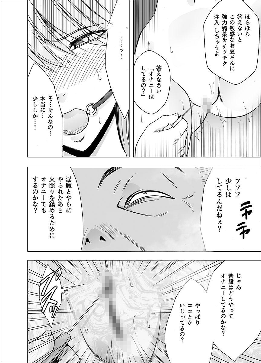 新退魔士カグヤ2 【作品ネタバレ】