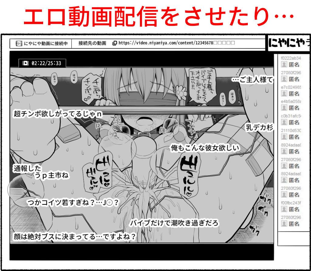 発狂催眠アプリ【作品ネタバレ】