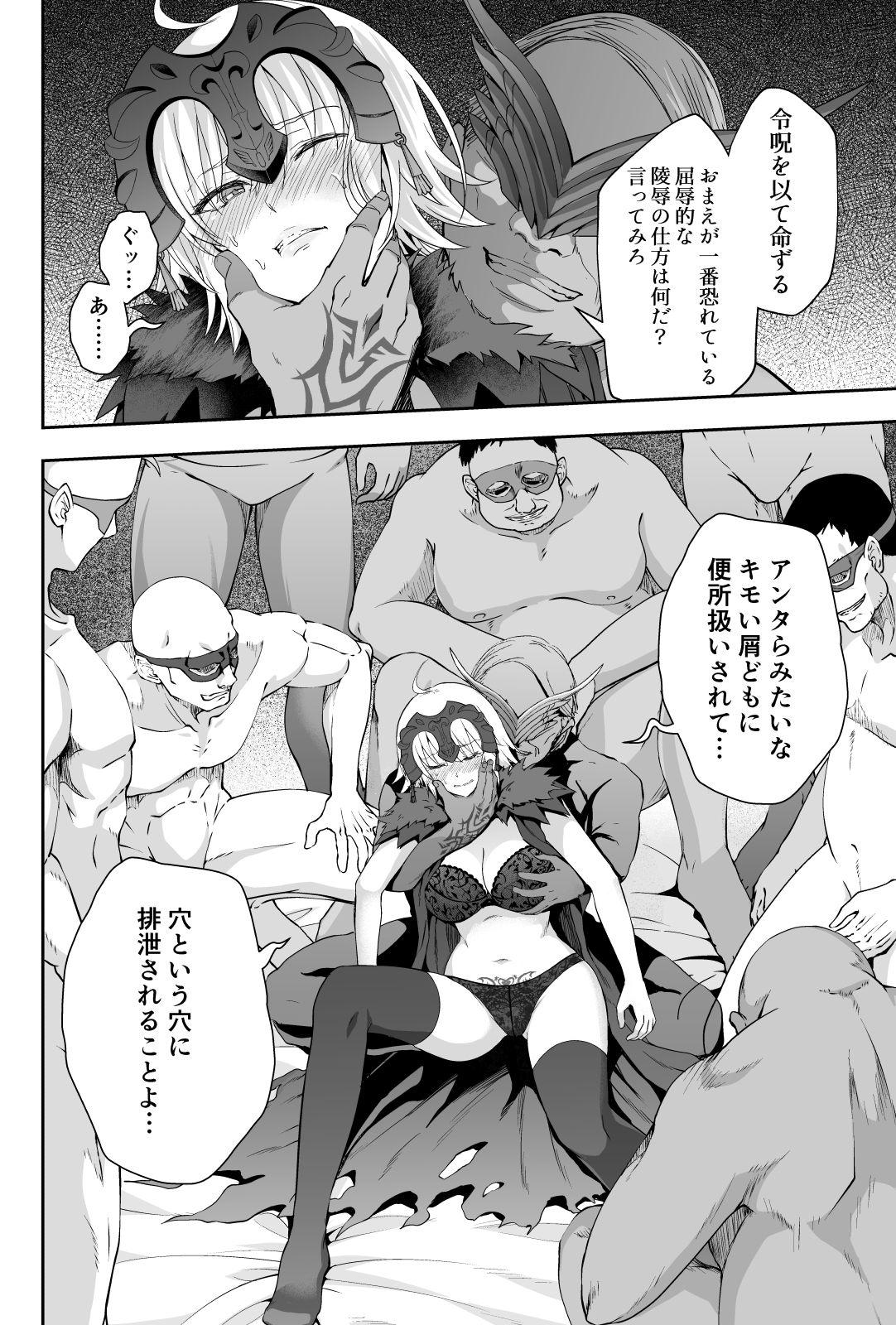 【イジマヤ 同人】悪性隷嬢魔宴新宿