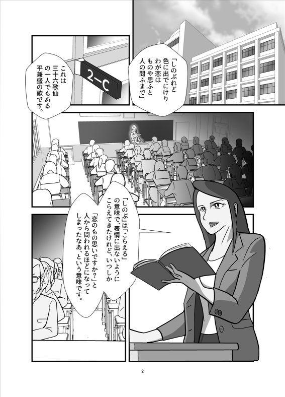 【池尻秘密倶楽部 同人】女教師と獣たち・2