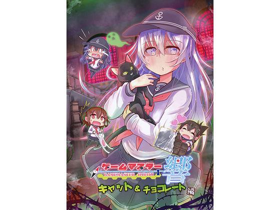 ゲームマスター響 キャット&チョコレート編