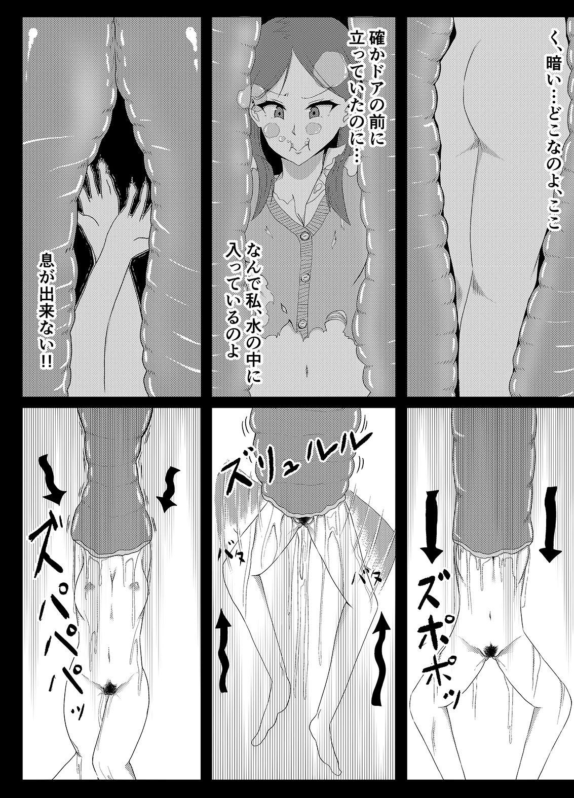 【愛羅武勇 同人】TransfurGirlsAuction:02