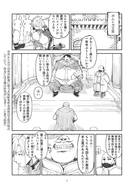 【ドラゴンクエスト3 同人】べんむすぼうけんのしょ11