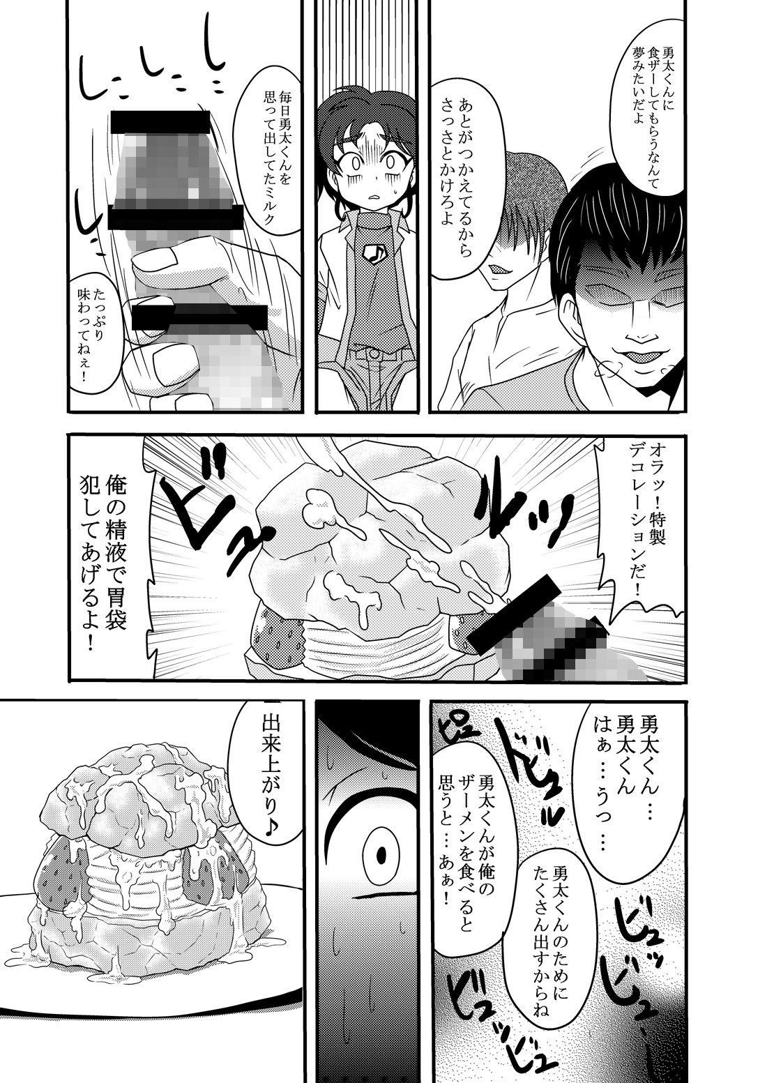 【勇者警察ジェイデッカー 同人】勇楽