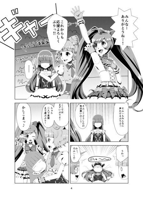 【南みれぃ 同人】プリチラ