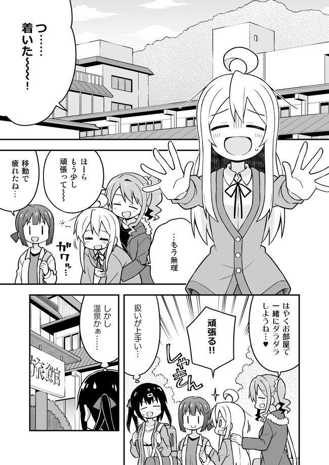 【GRINP 同人】お兄ちゃんはおしまい!6