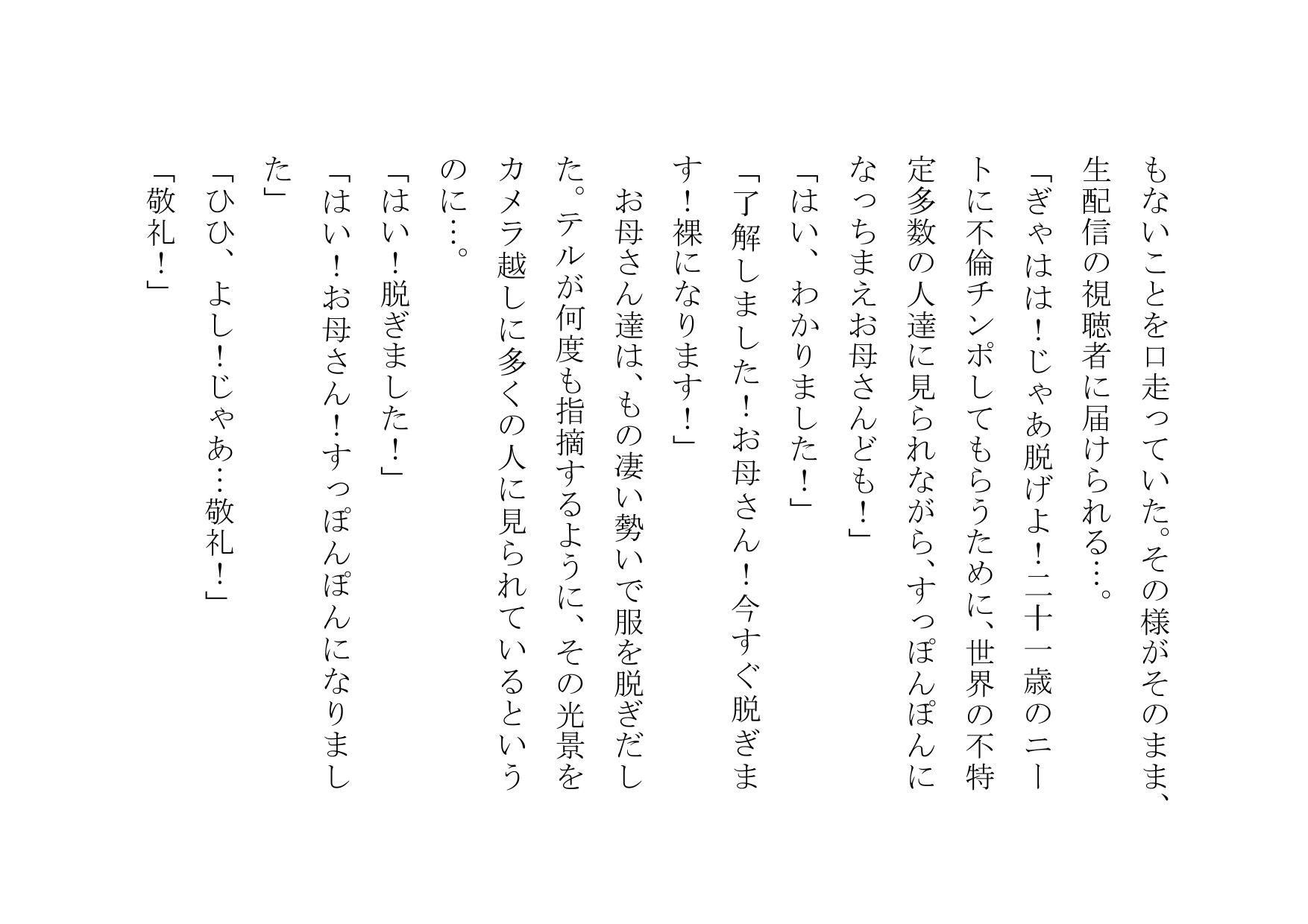 【犬ソフト 同人】チャラ男のデカチンポの虜になったお母さん~狂乱ヤリまくり編~