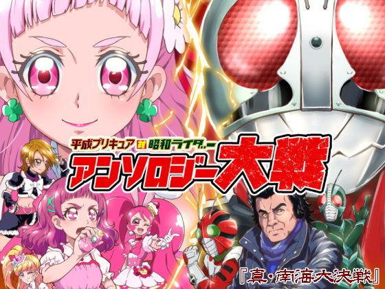 平成プリキ〇ア対昭和ライダー アンソロジー大戦