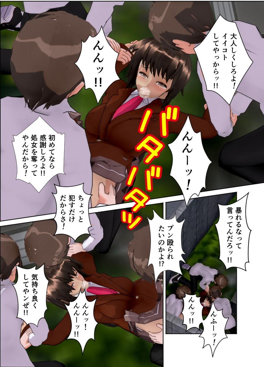 【黒水晶 同人】婦警が性犯罪者の餌食になりました~美緒と麻衣子~