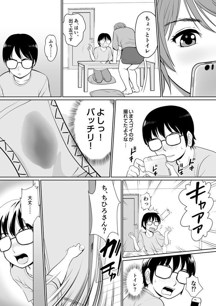 隣の変態さん~ 【作品ネタバレ】
