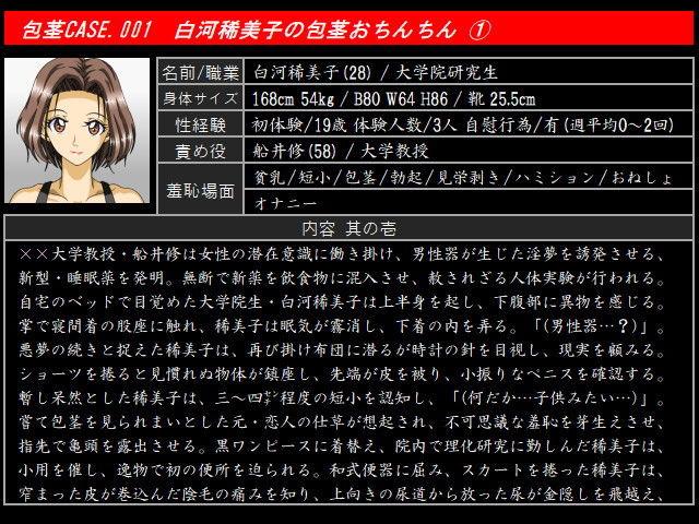 【ggg企画 同人】包茎CASE.001~006