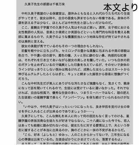 【出羽健書蔵庫 同人】乗っ取られ女学院前編