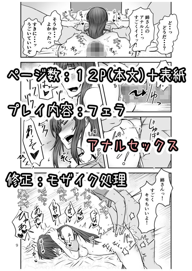 姉とアナルセックスする話【作品ネタバレ】