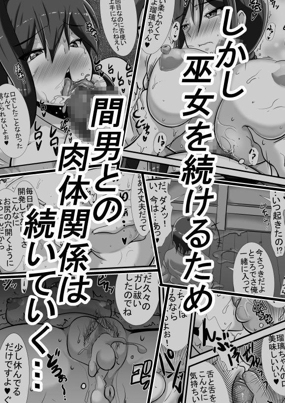 ケガレの巫女 【作品ネタバレ】