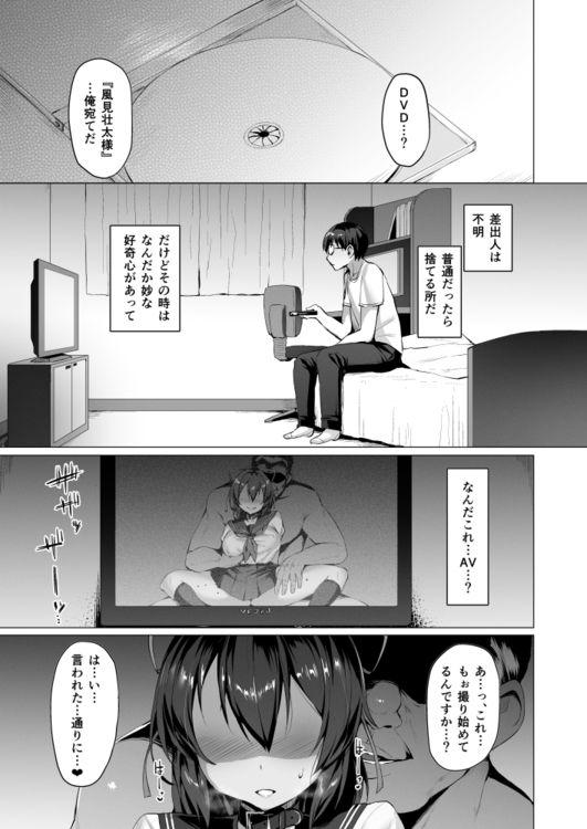 ネトカノ 【作品ネタバレ】