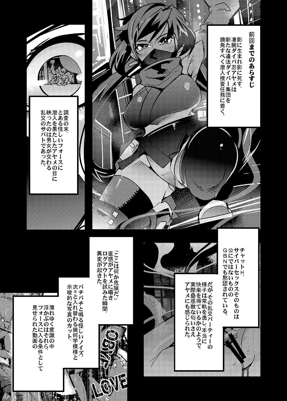 【ブロンコ一人旅 同人】ダイバ忍アヤメとHな模型屋のお姉さん