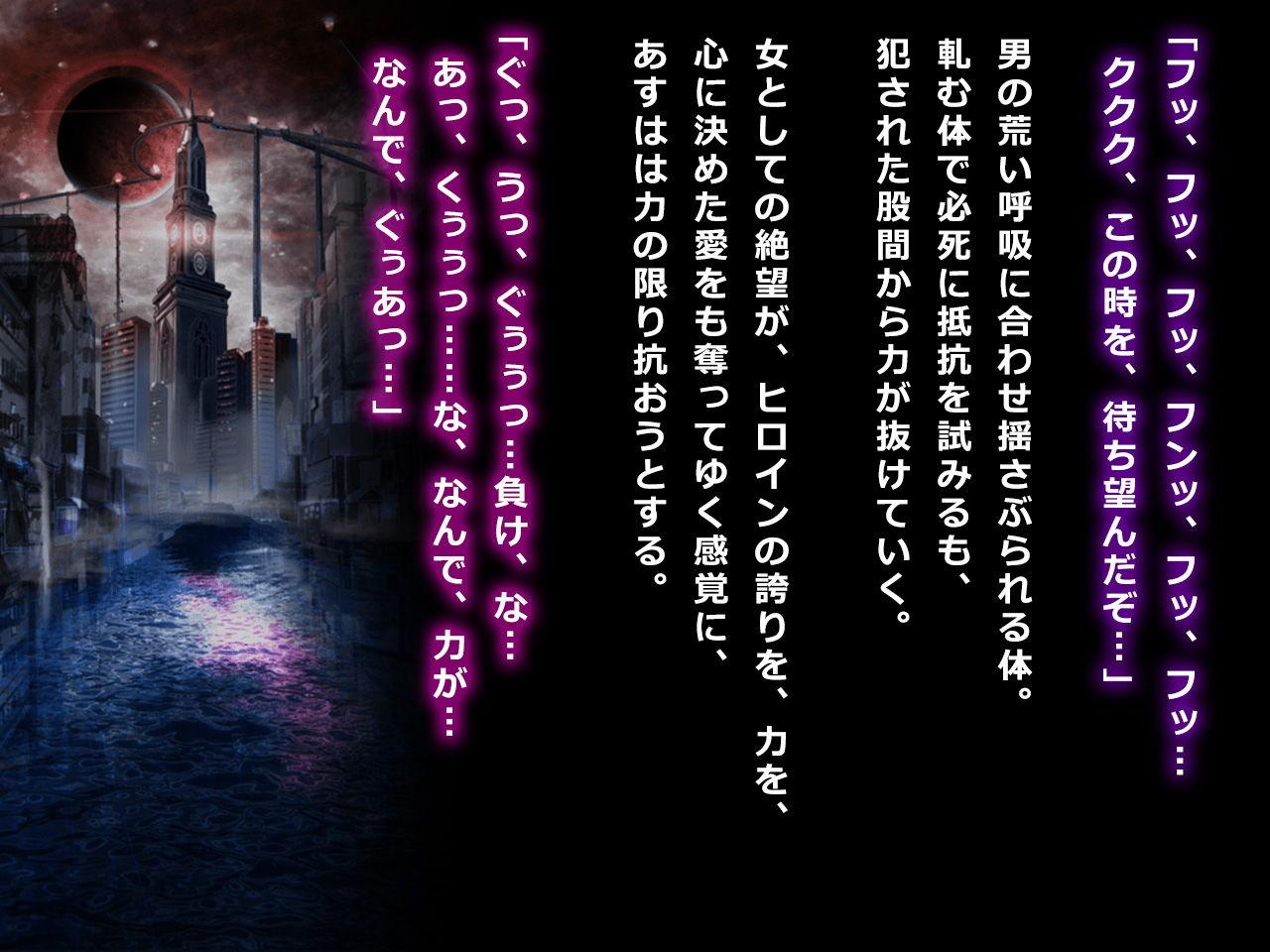 【チェリーポンド 同人】ヒロイン絶滅計画エピソード・ゼロ~邪覇王の誕生~