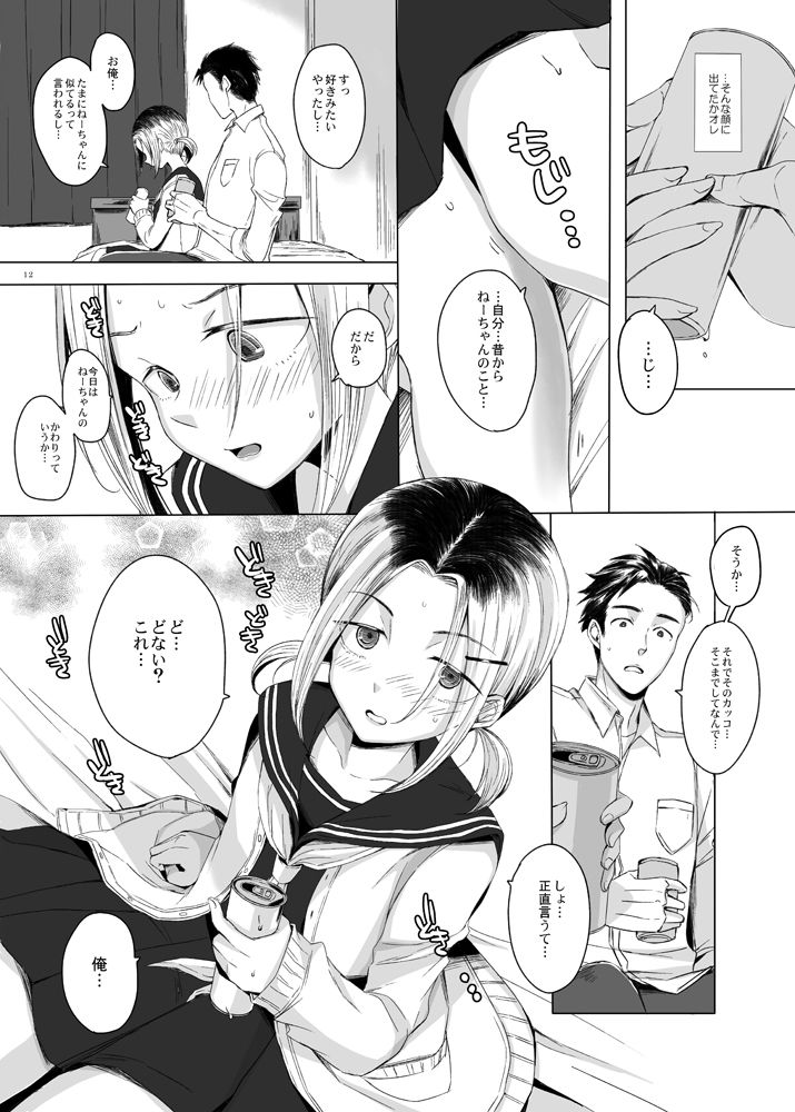 【大阪 同人】関西女装娘と×××してみた
