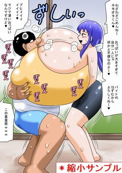 【bbwH 同人】夏休みとキモオタと超乳のお姉さん!