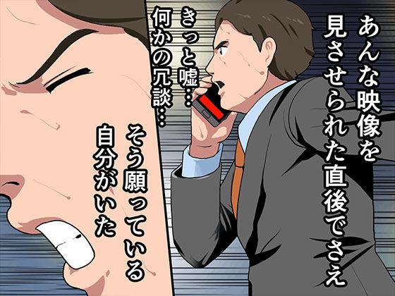 催眠性教育 第十一話 【作品ネタバレ】