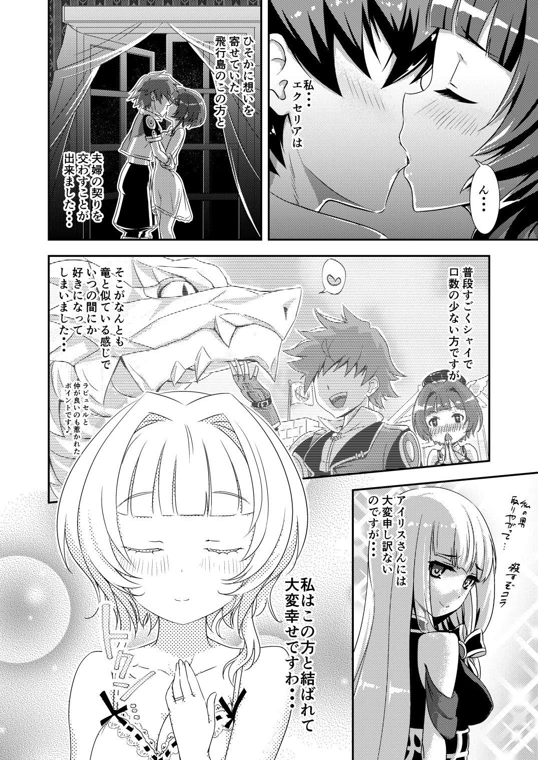 【白猫プロジェクト 同人】エクセリアと子作り新婚初夜withL