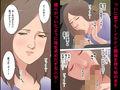 変態家族物語1~リビングで母・美也子と他の家族に内緒の情事