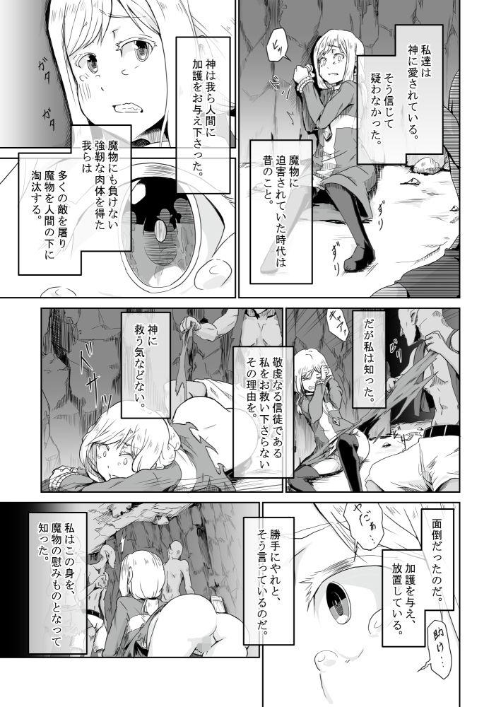 FANZA 同人【【オリジナル】悪食 】