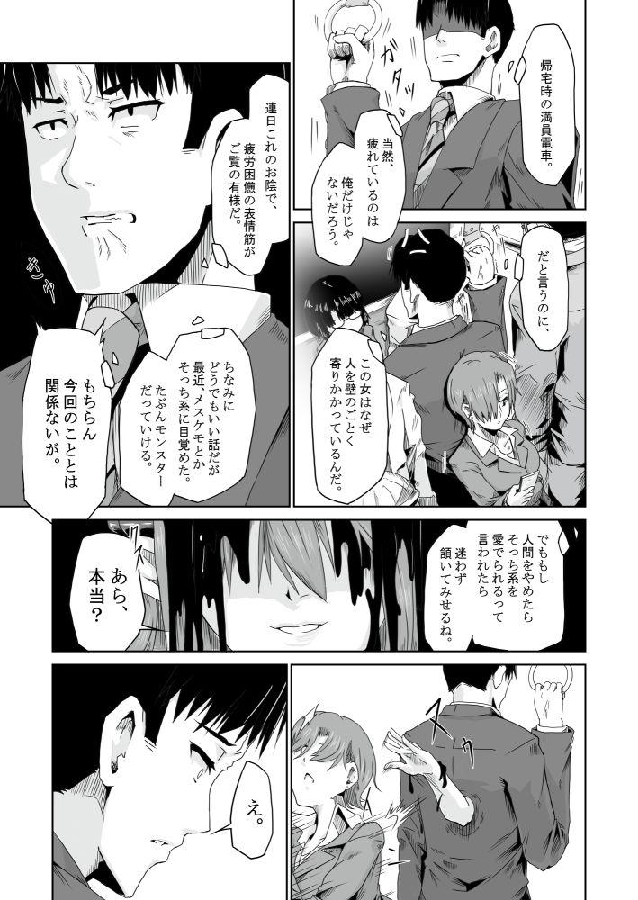 【ようらん 同人】【オリジナル】悪食2