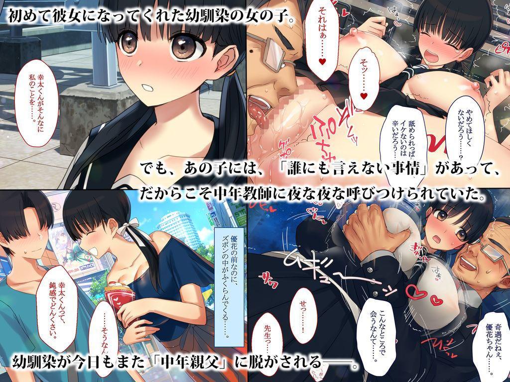 【台風日和 同人】寝取られ彼女の裏の顔幼馴染が中年教師に中出しされて堕とされて