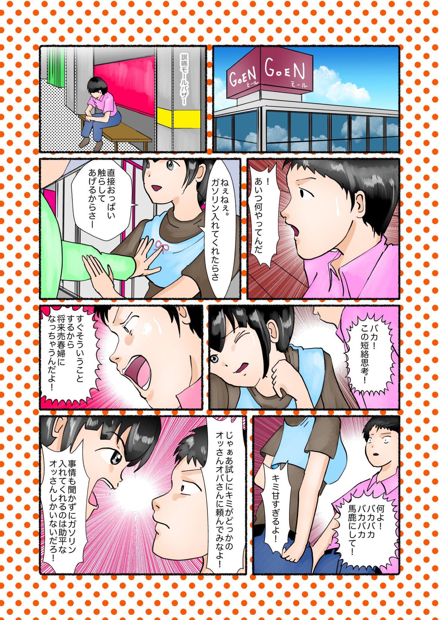 【ぼーぼーず 同人】可奈ちゃんの彼氏になるために4最終回