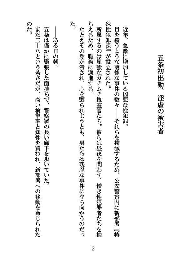【エムまりく 同人】ガチムチ主任捜査官轟、絶望の輪姦大絶頂
