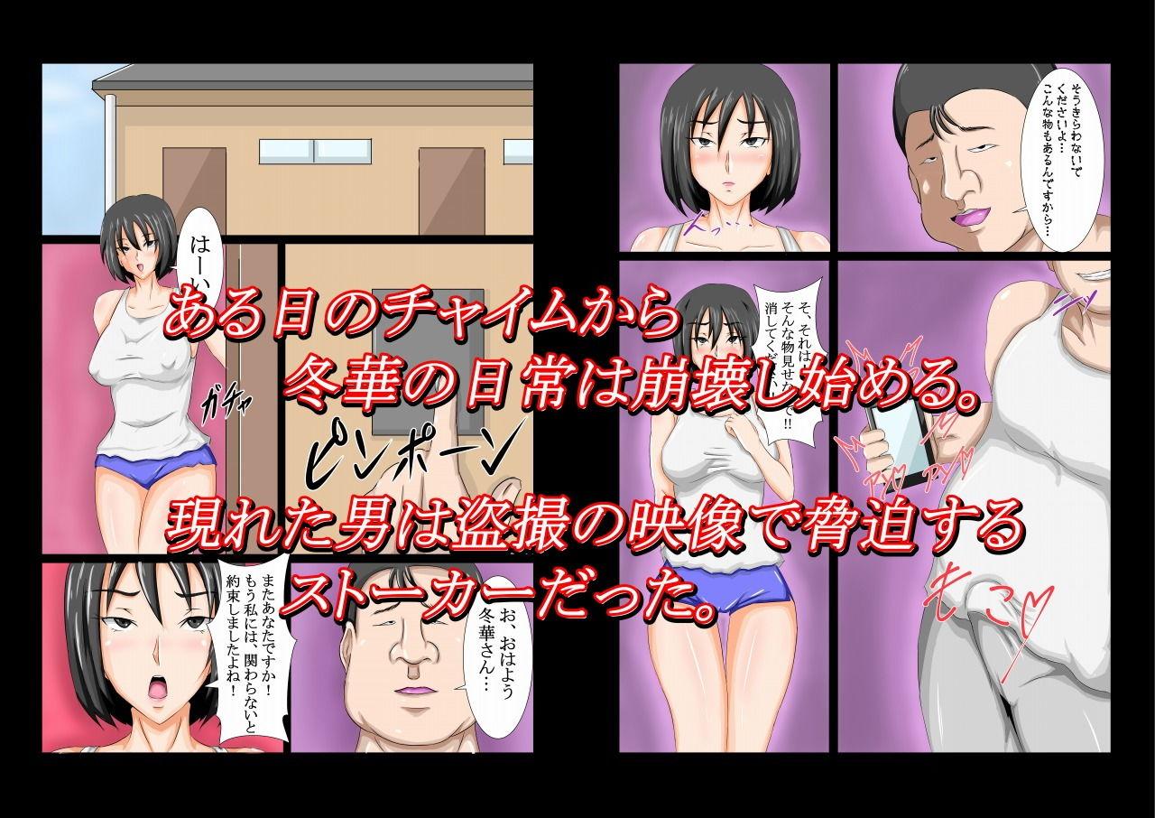 【ヤマダイチローの店 同人】ストーカーにコワされたワタシ・・・