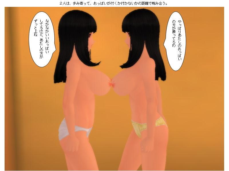 【ヒロワークス 同人】女子大生双子姉妹の喧嘩レズバトル