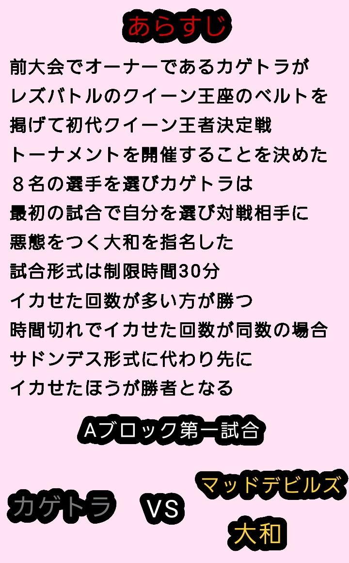 【同人サークル  ルナ 同人】ビューティーレズバトル初代クイーン王者決定戦1