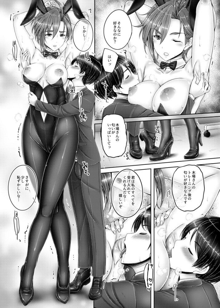 【cocon! 同人】木場さんとショタP