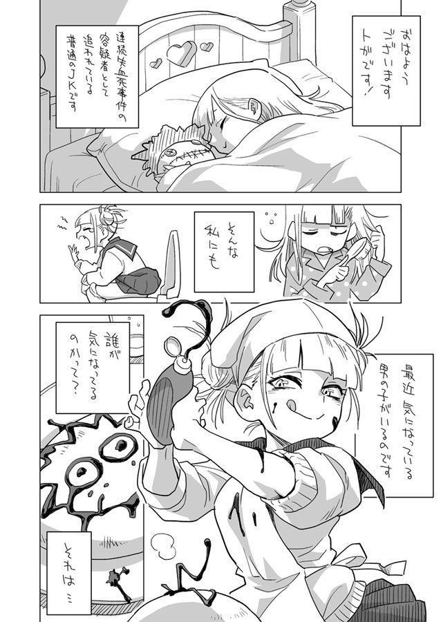 【僕のヒーローアカデミア 同人】恋するトガヒミコ