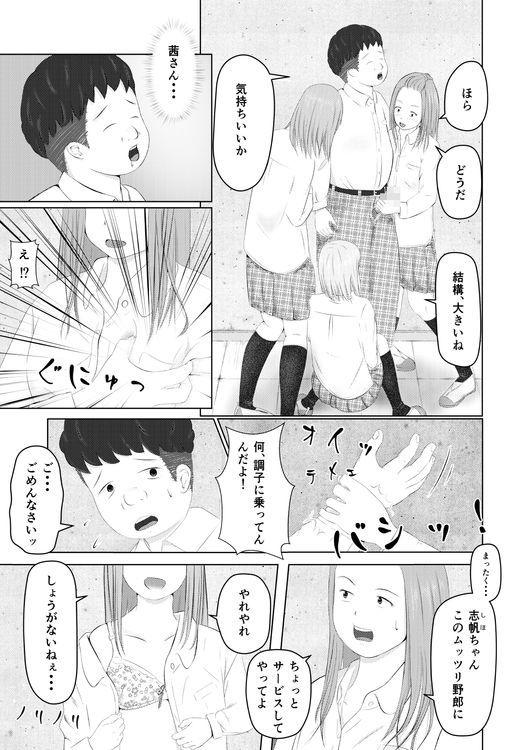 のぼる君の学性生活【作品ネタバレ】