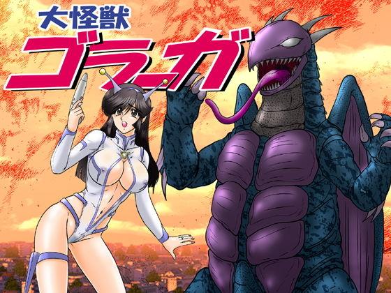 怪獣ポルノ映画 予告編