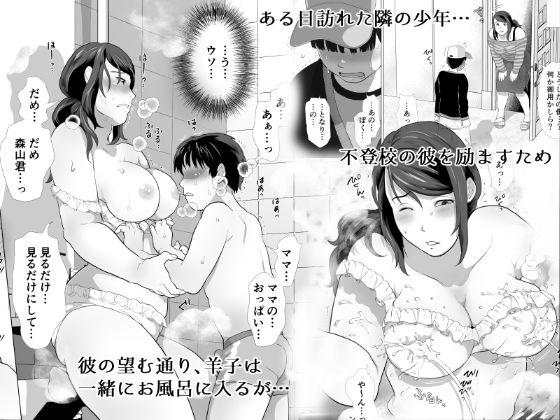 【なめこの酒浸し亭 同人】となりのママとお風呂で…