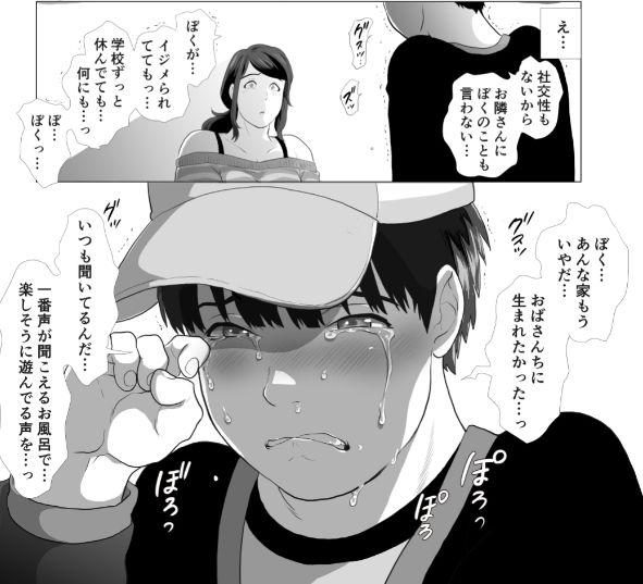 となりのママとお風呂で… 【作品ネタバレ】