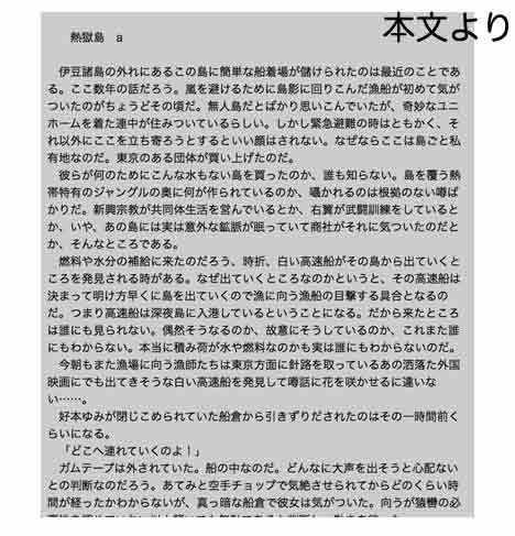 【出羽健書蔵庫 同人】乗っ取られ女学院後編