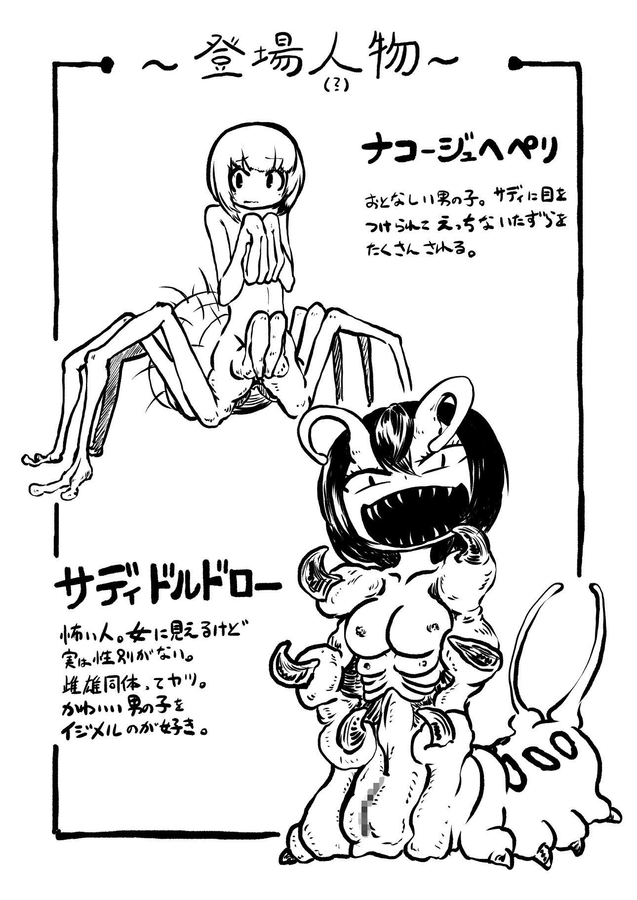 【坂本カフカ 同人】妖蟲ノ森