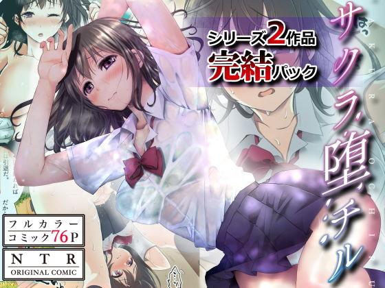 【フルカラーコミックNTRシリーズ】サクラ堕チル~完結パック~