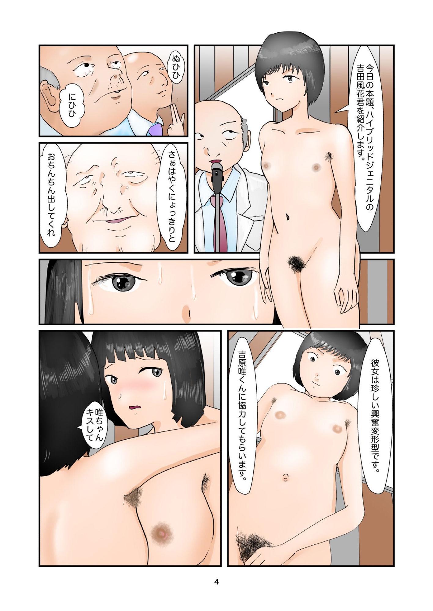 【ぼーぼーず 同人】唯ちゃん未来へタイムスリップ第2章発進編