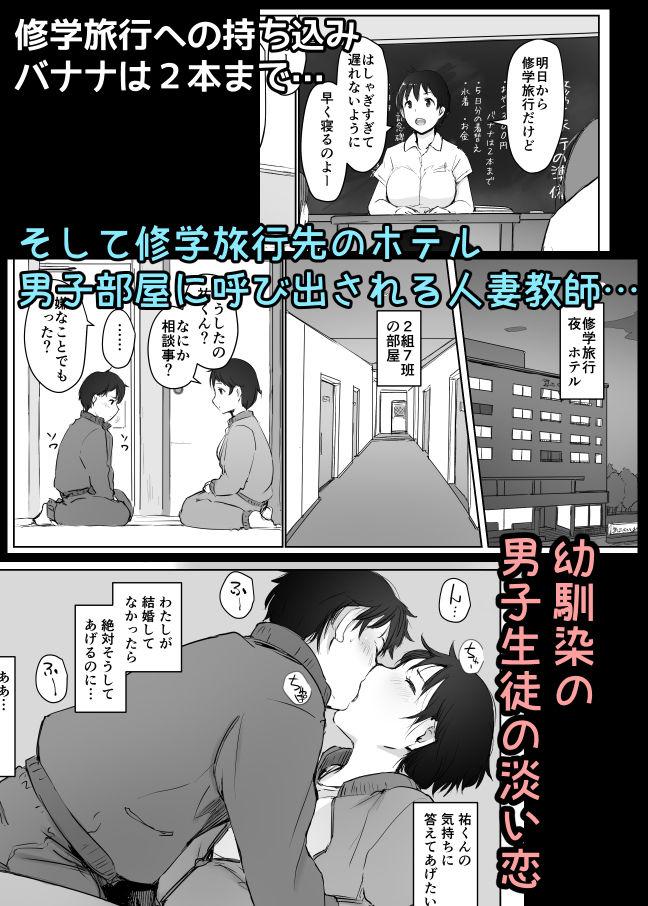 【あらくれ 同人】人妻教師NTR修学旅行