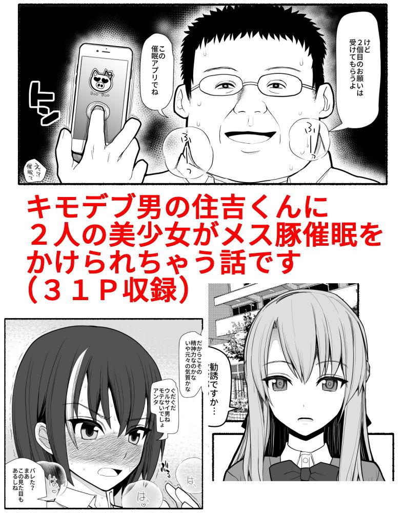 FANZA 同人【メス豚催眠アプリ】
