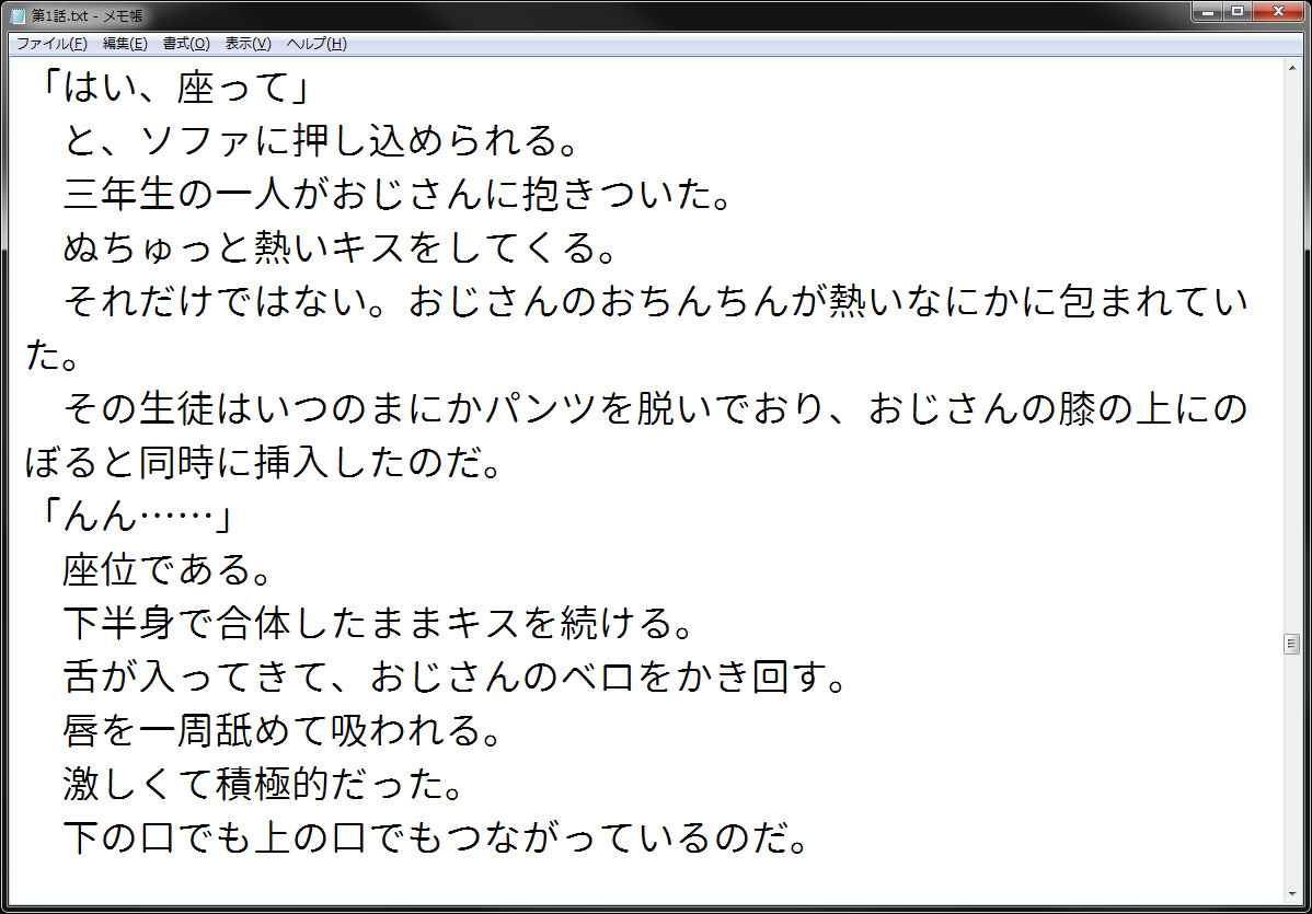 【wordworks 同人】催眠おじさん専用ハーレム種付け女子学園2
